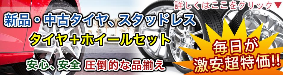 タイヤ+ホイールセット 毎日が激安超特価!!
